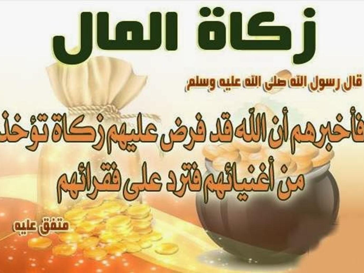 متى يجب إخراج الزكاة وهل يجوز تأخيرها إلى شهر رمضان